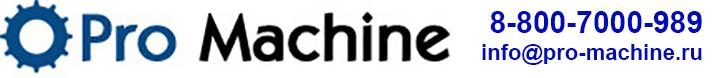 Компания Pro Мachine